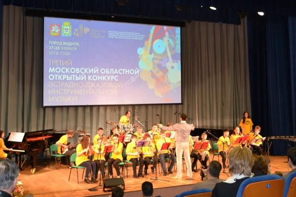 Третьего Московского областного открытого конкурса эстрадно-джазовой инструментальной музыки в г. Видное 1