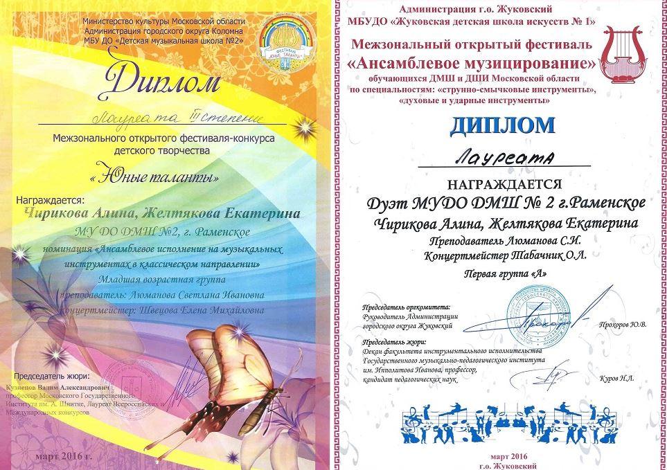 Дипломы ансамблевого музицирования ДМШ№2 г.Раменское