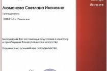 Благодарность Люманова СИ 2019