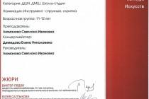 Диплом Люманова С.И. 2019