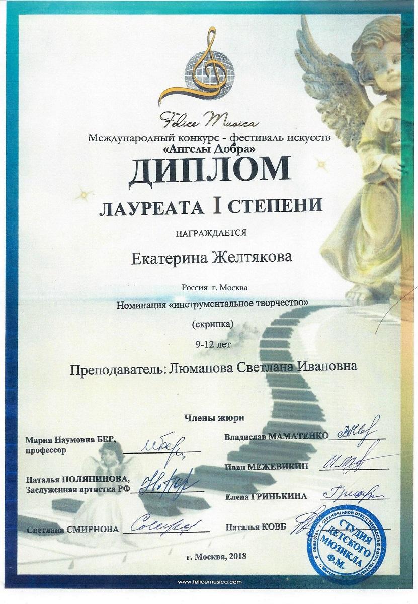 Лауреат 1 преп.  Люманова С.И.