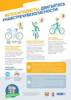 Листовка-Велосипедисты-навстречу-безопасности